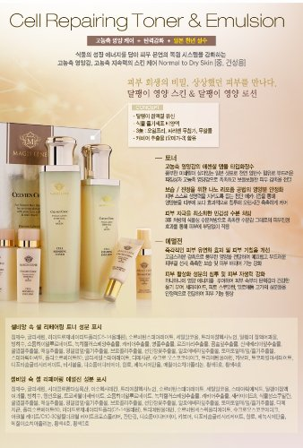 KOREAN COSMETICS, INEL Cosmetics_ MAGISLENE, Celvien Choc Cell Repairing 2-piece set (Toner 160ml + Emulsion 140ml) (highly enriched nutritional care, resilience, Snail Nutrition, caviar extract, plant stem cell culture medium) [001KR]