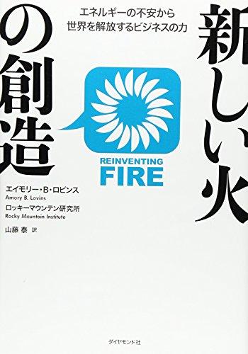 新しい火の創造