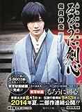 Rurouni Kenshin Vol.7 [Refurbished Paperback Edition] [In Japanese]