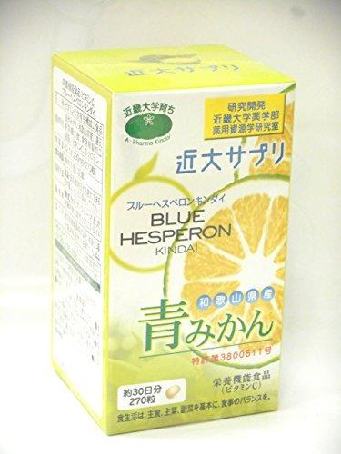 ブルーヘスペロンキンダイ ヘスペリジン270粒×2個 B001QIVD24