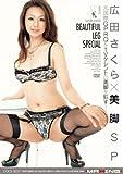 広田さくら×美脚SP [DVD]