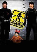 Filmcover Rob-B-Hood