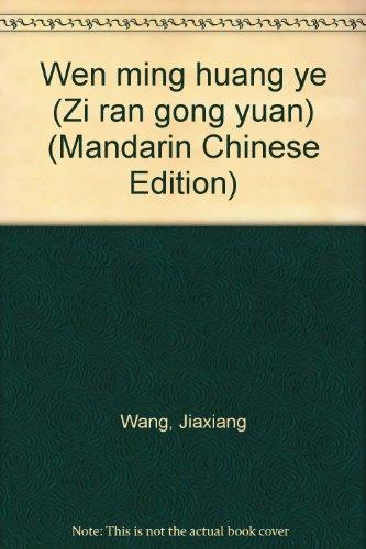 Wen ming huang ye (Zi ran gong yuan) (Mandarin Chinese Edition)