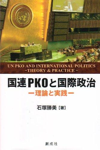国連PKOと国際政治‐理論と実践‐