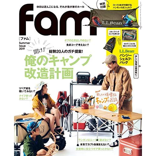 fam Summer Issue 2019 画像