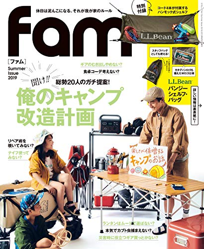 fam Summer Issue 2019 画像 A