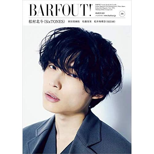 BARFOUT!2021年 3月号 表紙画像