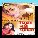 Sher Khan Azmeri Piya Base Pardes Rajasthani Lokgeet