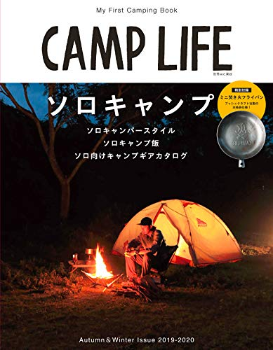 CAMP LIFE Autumn&Winter Issue 2019 画像 A