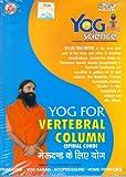 Yoga for Vertebral Column [Swami Ramdev]