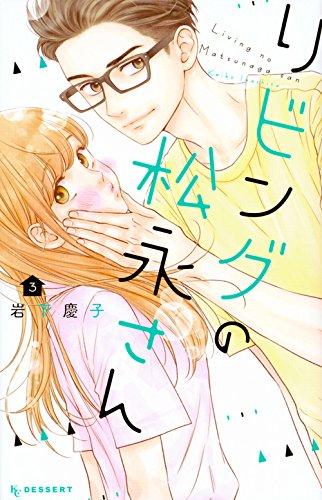 リビングの松永さん(3) (KC デザート)