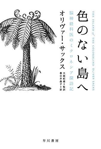 色のない島へ: 脳神経科医のミクロネシア探訪記 (ハヤカワ文庫 NF 426)