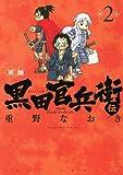 軍師 黒田官兵衛伝 2 (ジェッツコミックス)