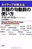 ネイティブが教える 英語の句動詞の使い方