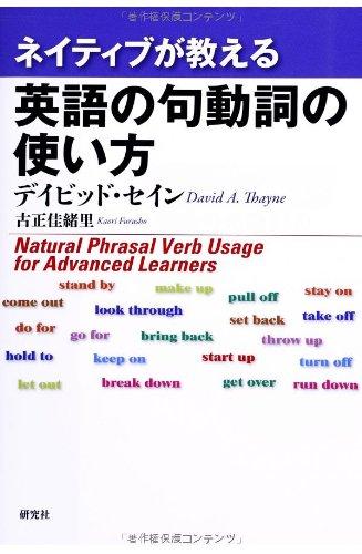 ネイティブが教える 英語の句動...