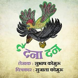 De Dana Dan (Hindi Edition)