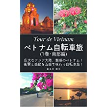 Tour de Vietnam Bicycle Trip 1st South: Really we can go   Bicycle cycling trip in Vietnam on Asian Highway (Japanese Edition)