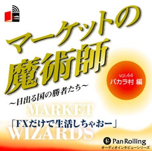 CD マーケットの魔術師  44 バカラの商品画像