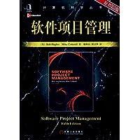 软件项目管理(原书第5版)