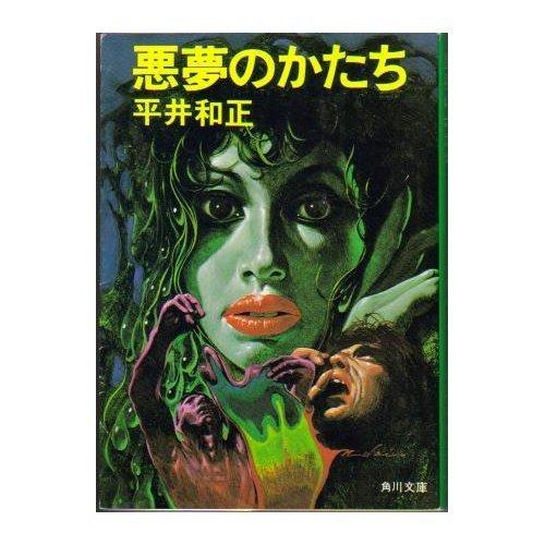 悪夢のかたち (角川文庫 緑 383-9)