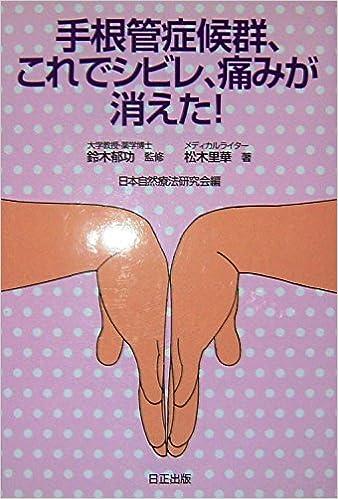 痛み た が 管 消え これ で 症候群 シビレ 根 手