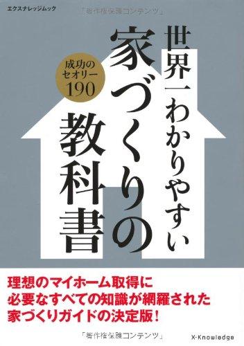 世界一わかりやすい家づくりの教科書 (エクスナレッジムック)