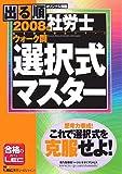 出る順社労士ウォーク問 選択式マスター〈2008年版〉 (出る順社労士シリーズ)