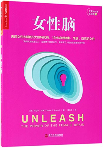Unleash the Power of the Female Brain: Supercharging Yours for Better Health, Energy, Mood, Focus, and Sex (Chinese Edition) (Unleash The Power Of The Female Brain)
