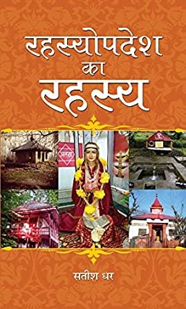 Amazon.com: RAHASYOPADESH KA RAHASYA (Hindi Edition) eBook ...