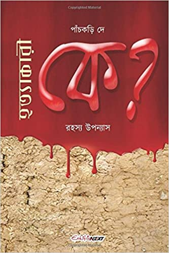 bengali detective books free