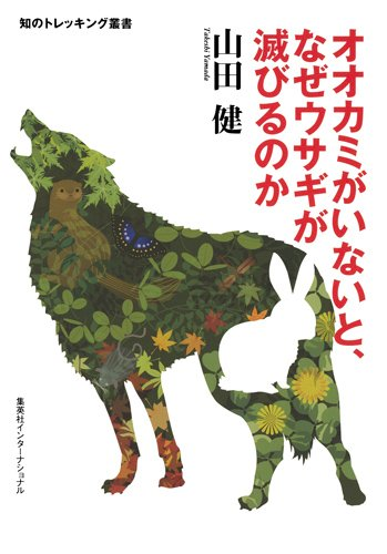 オオカミがいないと、なぜウサギが滅びるのか (知のトレッキング叢書)