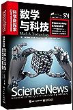 数学与科技(全彩) (科学新探索)