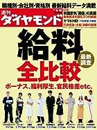 週刊 ダイヤモンド 2009年 9/19号 [雑誌]