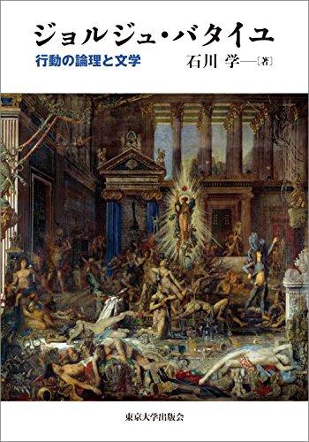 ジョルジュ・バタイユ: 行動の論理と文学