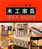 かんたん実用木工家具 IDEA BOOK