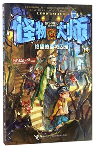 Monster Master - 19 Desperate Prison of the Sacred City (Chinese Edition)