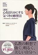 〔新版〕心を清らかにする気づきの瞑想法(DVD Book)