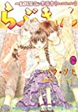 らぶきょん~LOVE in 景福宮 (26) (ウンポコ・コミックス)