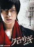 Japanese Movie Eiga : Kurosagi (Standard Edition) DVD