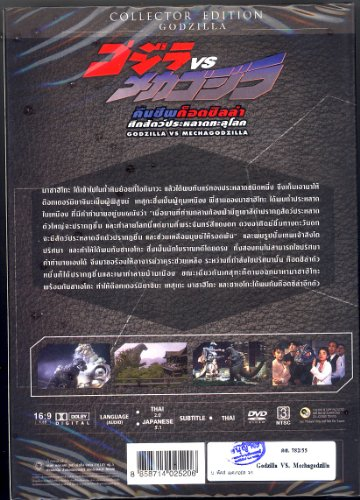 Godzilla Vs Mechagodzilla 2 RC3 Language : Japanese
