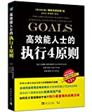 img - for Principle 4 of the execution of Highly Effective People(Chinese Edition) book / textbook / text book
