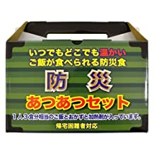 Combat rations type II piping hot disaster prevention Miri mesylate set (one 3 servings) [save three years] one