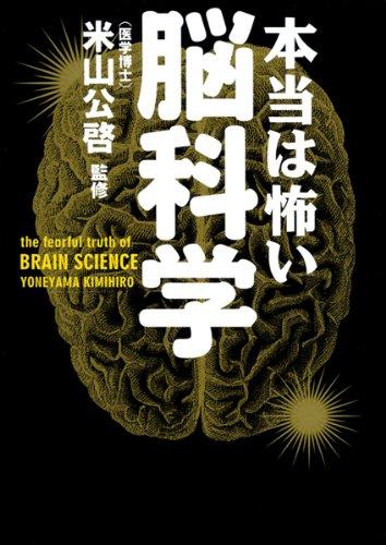 本当は怖い脳科学 (文庫ぎんが堂)