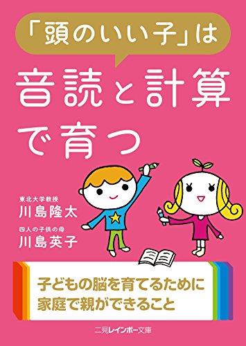 「頭のいい子」は音読と計算で育つ  / 川島隆太
