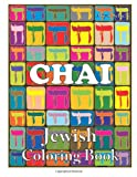 Chai Jewish Coloring Book, Aliyah Schick, 0984412573