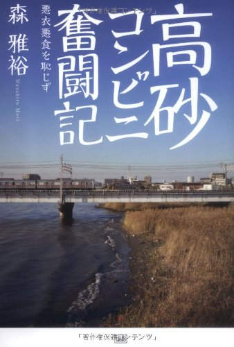 Is not ashamed of shabby clothes Akujiki - Takasago convenience store struggle mentioned - (2010) ISBN: 4880862584 [Japanese Import]