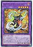 遊戯王 キメラテック・ランページ・ドラゴン スーパーレア CROS-JP089-SR