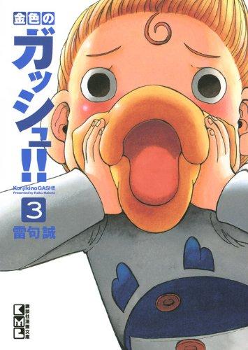 金色のガッシュ!!(3) (講談社漫画文庫)