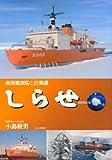 しらせ-南極観測船と白瀬矗-