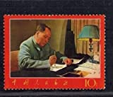1967 China,W7-1,Scott#980,*Writing Of Mao,Cultural Revolution Postage Stamp,MNH